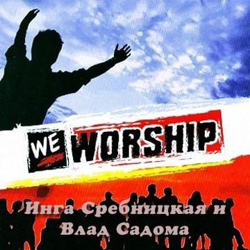 Инга Сребницкая и Влад Садома. We Worship