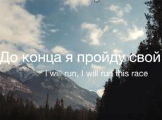 Наталья Доценко — До конца я пройду свой путь