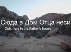 Наталья Доценко — Дом Отца