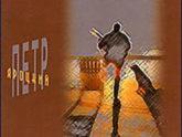 Петр Яроцкий. Альбом: На том берегу (2002)