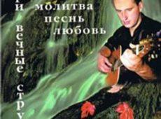 Пётр Яроцкий. Альбом: Три Вечные струны (1999)