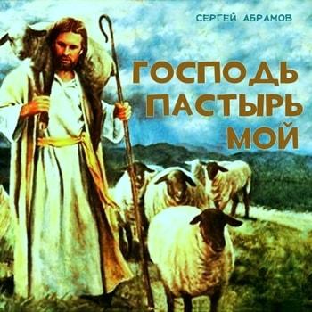 Сергей Абрамов. Альбом: Господь Пастырь мой