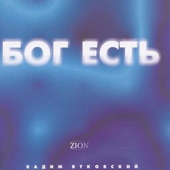 Вадим Ятковский. Альбом: Бог есть! (2007)