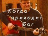 Вадим Ятковский. Альбом: Когда приходит Бог (2008)