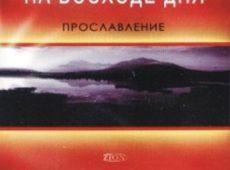 Вадим Ятковский. Альбом: На восходе дня (2005)