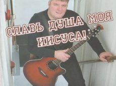 Вадим Ятковский. Альбом: Славь душа моя Иисуса (2010)