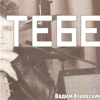 Вадим Ятковский. Альбом: Тебе (2006)