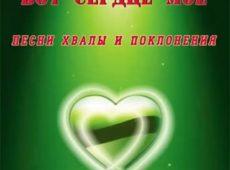 Вадим Ятковский. Альбом: Вот сердце мое (2003)