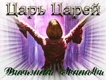 Василина Агапова. Альбом: Царь царей (2003)