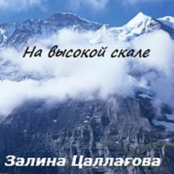 Залина Цаллагова. Альбом: На высокой скале (2007)