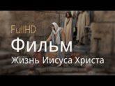 Жизнь Иисуса Христа (2013)