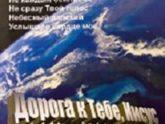 Зоя Андрияка. Альбом Дорога к Тебе, Иисус (2006)