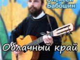 Алексей Бабошин. Альбом: Облачный край (2012)