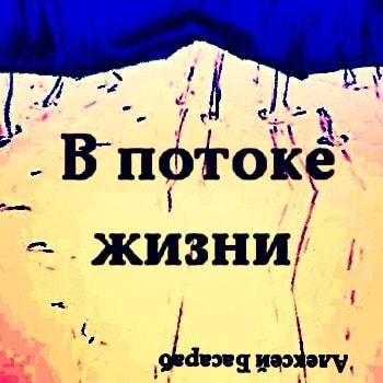 Алексей Басараб. Альбом: В потоке жизни (1993)