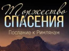 Торжество спасения - Алексей Коломийцев