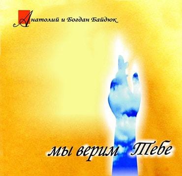 Анатолий и Богдан Байдюк. Альбом: Мы верим Тебе (1998)