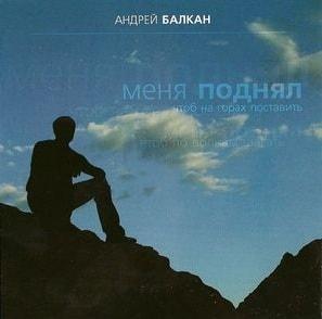 Андрей Балкан. Альбом: Меня поднял (2008)