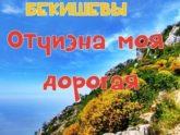 Андрей и Ирина Бекишевы. Альбом: Отчизна моя дорогая