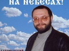Баптистский БАРД. Альбом: Моя Родина На Небесах (2004)