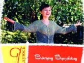 Березовская Виктория. Альбом: Я радуюсь (2002)