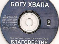 Благовестие. Альбом: Богу хвала (2001)