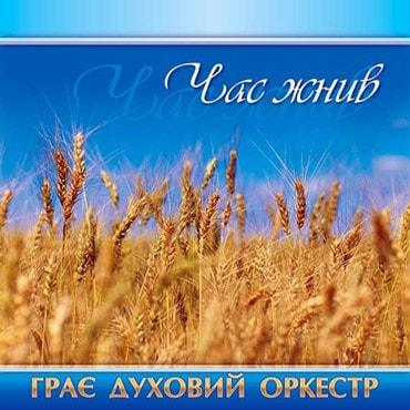 Духовий оркестр. Альбом: Час жнив (2009)