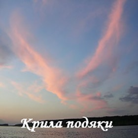Евгений Бабенко. Альбом: Крила подяки (2007)