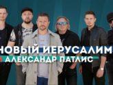 Новый Иерусалим и Александр Патлис — Концерт в Москве