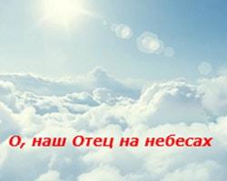 Оркестр РНИ. Альбом: О, наш Отец на небесах