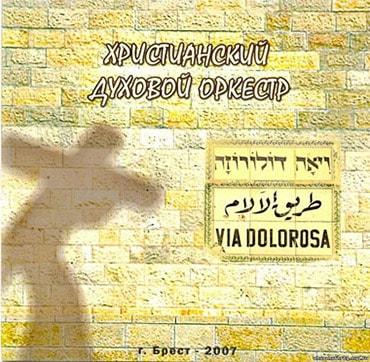 Оркестр. Альбом: Via Dolorosa (2007)