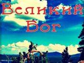 Павел Баранский. Альбом: Великий Бог