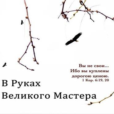 Пётр Бальжик. Альбом: В руках великого Мастера (2011)