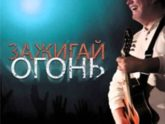 Вадим Ятковский. Альбом: Зажигай огонь (2011)