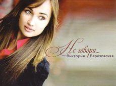 Виктория Березовская. Альбом: Не говори