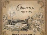 Яков Бузинный. Стихи и поэмы (2011)