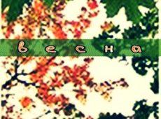 Жан Бекесов. Альбом: Весна (2002)