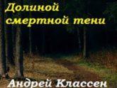 Андрей Классен. Долиной смертной тени (1993)