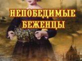 Бет Кум Харрис — Непобедимые беженцы (2000)