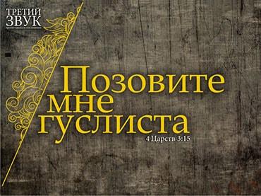 Церковь Дело веры. Альбом: Позовите мне гуслиста (2010)