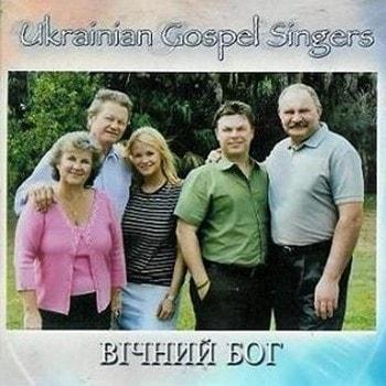 Давидюки. Альбом: Вiчний Бог (2011)