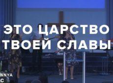 Церковь Спасение — Это Царство Твоей Славы