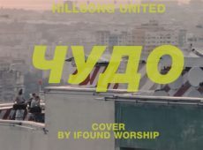IFound Worship — Чудо