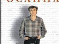 Игорь Патенко. Альбом: Осанна (2005)