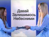 Ліза Кравчук — Давай залишимось Небесними