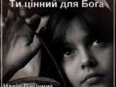 Надежда Пасичнык. Альбом: Ты ценный для Бога (2008)