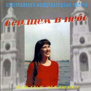 Наталья Демашина. Альбом: Сердцем в небо (2001)