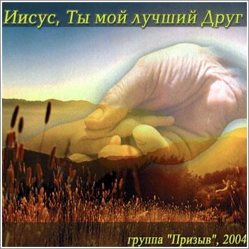 Призыв. Альбом: Иисус, Ты мой лучший Друг (2004)