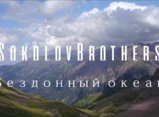 SokolovBrothers — Бездонный океан