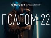 Steiger Worship — Ты со мной