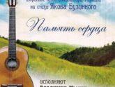 Владимир Мысин. Память сердца (2011)